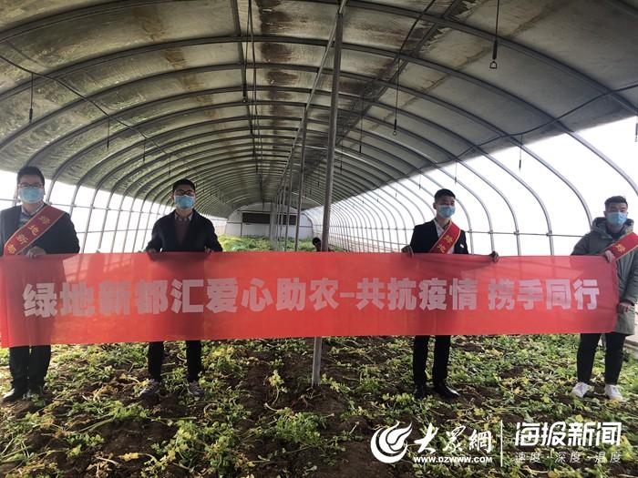 菏泽绿地新都汇购买千余斤爱心农产品助农解农急