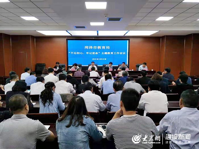 """菏泽市教育局加强""""不忘初心、牢记使命""""主题教育工作部署"""