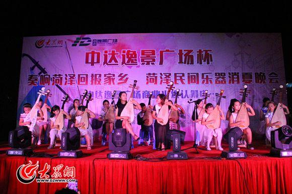 古筝扬琴合奏演绎《美丽的神话》   演出人员合影留念   大众网菏泽8月