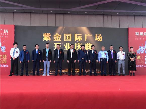 紫金国际广场第六代商业模式启航 打造菏泽首家体验式商业中心