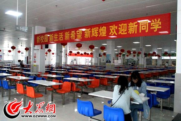 齐鲁工业大学菏泽校区今启用 首批千余师生入住