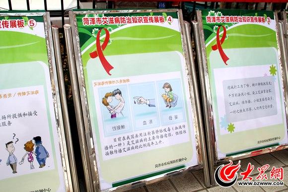 菏泽开展世界艾滋病日主题宣传活动