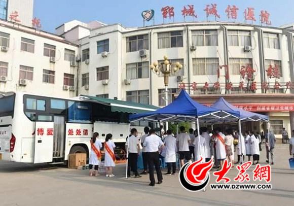 郓城诚信医院组织无偿献血活动