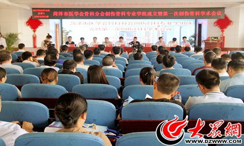 复件 曹县举办菏泽市第一次创伤骨科学术会议1.jpg