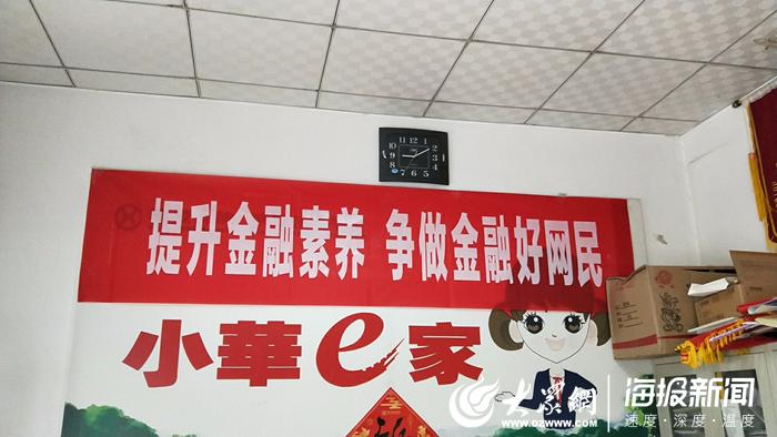 华夏人寿菏泽中支金融知识普及月活动