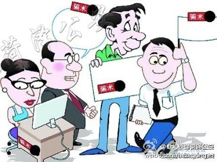 菏泽公安微博提醒当心兼职打字员网络招聘诈