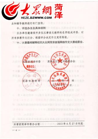 我的中国梦作文300字