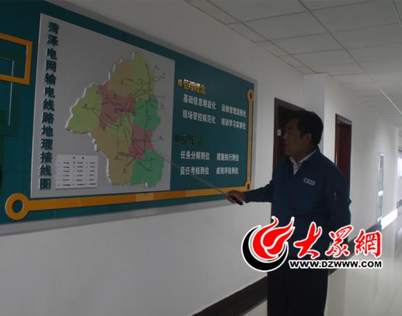工作人员介绍菏泽电网输电线路地理接线图