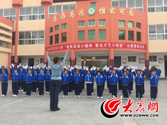 牡丹区第五小学举行队列队形,合唱比赛展风采图片
