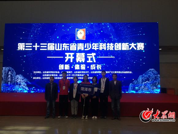第33届省青少年科技赛出成绩 菏泽一中六人获佳绩