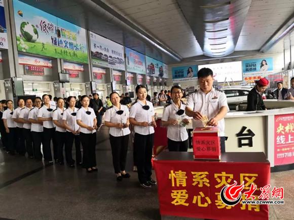 菏泽汽车总站举行爱心捐款活动 支援潍坊灾后建设