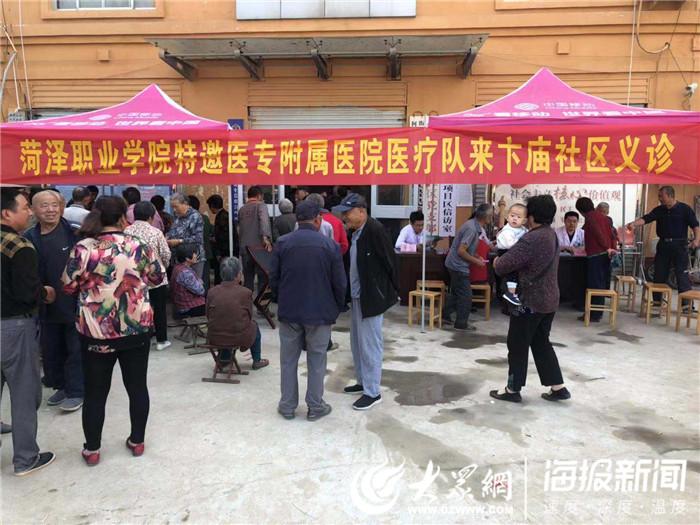 菏泽职业学院邀医疗队进社区开展义诊送健康