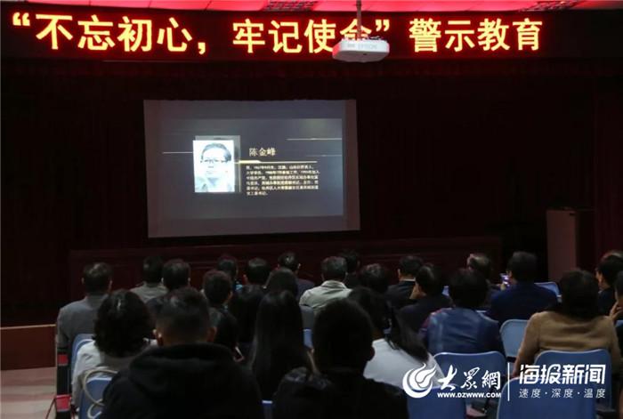 观看_筑牢思想防线 菏泽家政职业学院组织观看警示片《扭曲