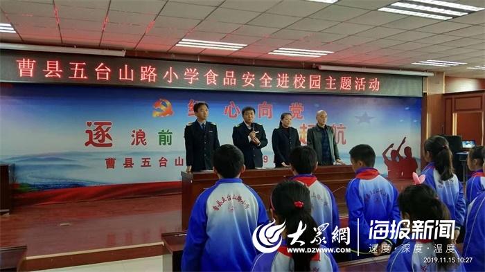 曹县市场监管局、教体局联合开展食品安全进校园