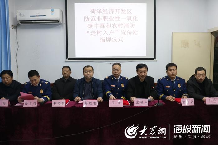 菏澤消防支隊在開發區開展防范非
