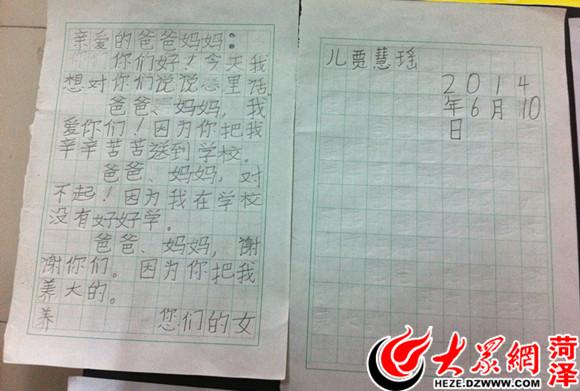 父母 一年级 通过/一年级的瑶瑶通过写信,向父母表达了爱和歉意