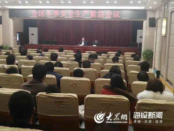 菏泽市开发区组织收看全市安全生产电视会议