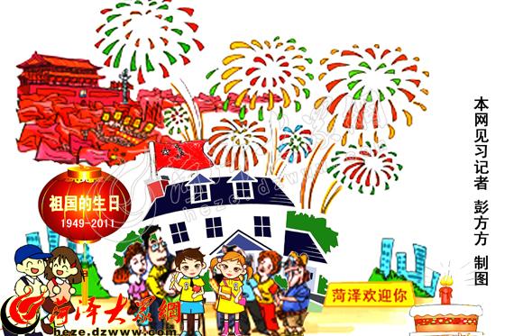 颂歌献祖国 牡丹区中小学喜迎国庆节图片