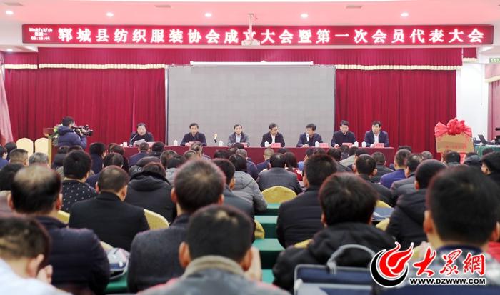 郓城县纺织服装协会成立大会暨第