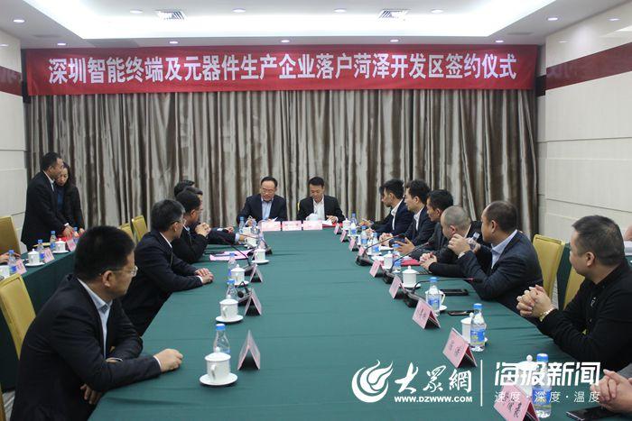 总投资10.7亿元,深圳9家智能终端及元器件生产企业落户菏泽市开发区
