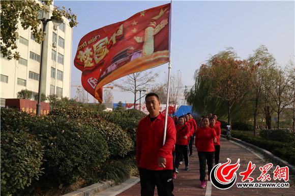 """向健康出发,向""""中国梦""""前进"""