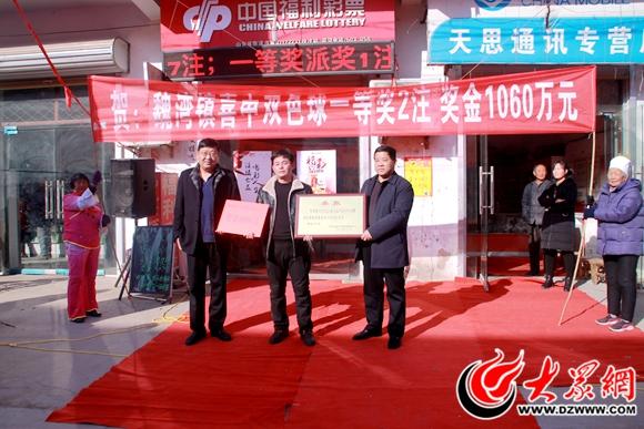 刷新纪录!曹县一投注站中出福彩双色球1060万元