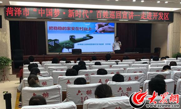 """""""中国梦·新时代""""百姓宣讲团走进市开发区"""