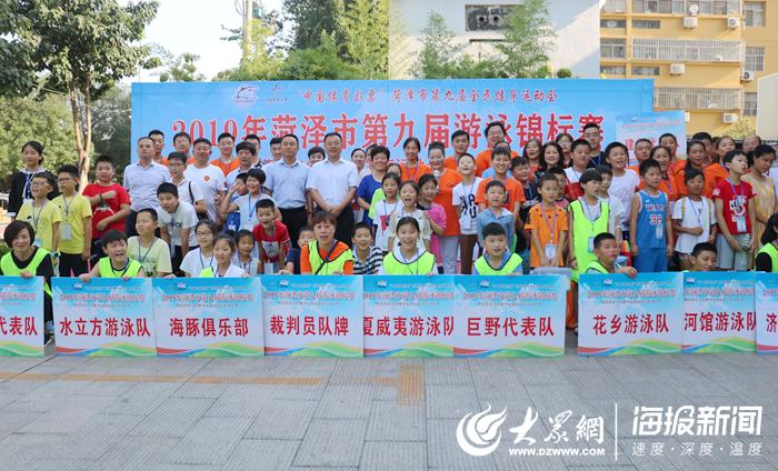 全民健身齐参与 菏泽市第九届游泳锦标赛开幕