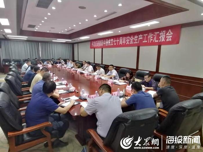 省安委会到菏泽市开发区督查安全生产专项整治工作