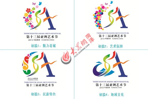 菏泽小伙真有才 13届亚洲艺术节标志他设计图片