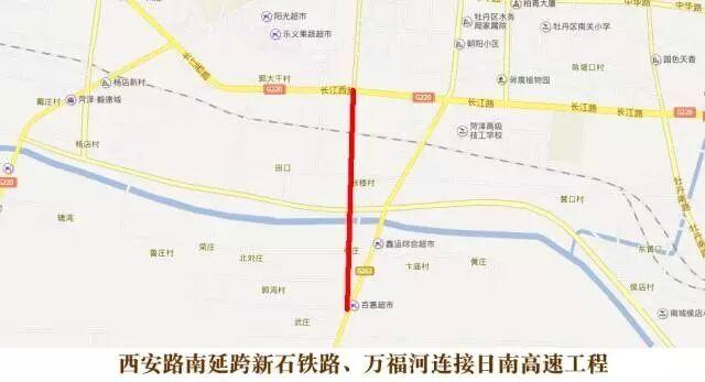 大众网菏泽5月12日讯(记者 郭豪 通讯员 徐斌)大众网记者今天从菏泽市公路局获悉,市区西安路南延工程已获省发改委批复立项,该工程起于长江路与西安路交叉口,向南打通拓宽至日兰高速,路线全长14.427公里。   据了解,省道251东民线是鲁豫两省之间的省际公路,同时是菏泽东西向的主要交通要道,及市区通往日兰高速公路的南出口连接线。目前,省道251老路为二级公路,路面较窄,道路交通堵塞严重,西安路向南为断头路,菏泽市区南部缺少出口通道。   为解决群众出行需求,菏泽市委、市政府部署将西安路向南打通拓宽