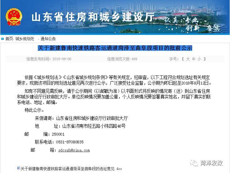 最新!鲁南高铁菏曲段批前公示公布,设巨野北、菏泽东站
