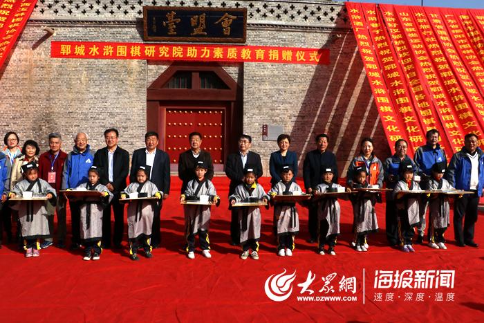 棋圣聂卫平为郓城水浒围棋文化研究院揭牌