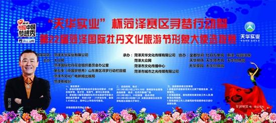大众网再搭梦想舞台 菏泽3月19日迎中国梦想秀海选