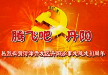 丹阳办事处30年视频