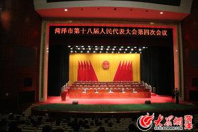 菏泽市十八届人大四次会议预备会议举行
