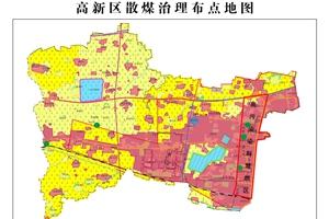 高新区散煤治理布点地图.jpg