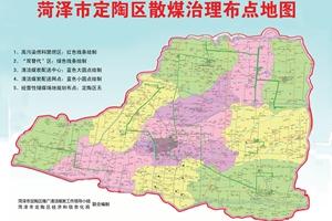 定陶区散煤治理区域地图.jpg