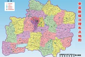 单县散煤治理区域地图.jpg