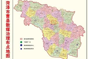 曹县散煤治理布点地图.jpg