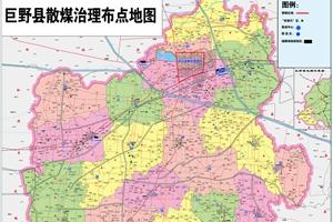 巨野县散煤治理布点地图_副本.jpg