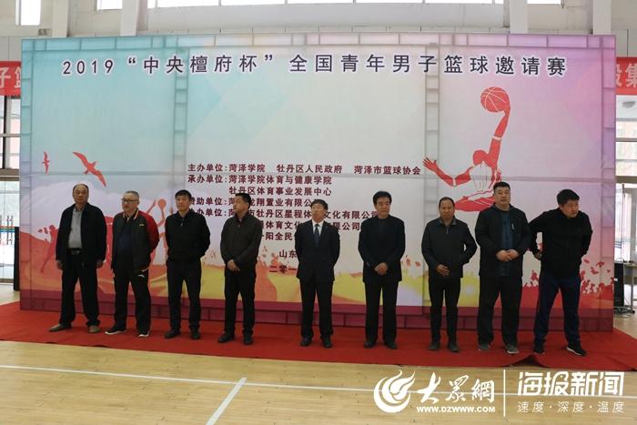 """2019""""中央檀府杯""""全国青年男子篮球邀请赛开幕"""